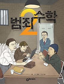 범죄 수학 2