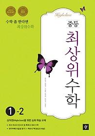 최상위 수학 중 1-2 (2017년용)