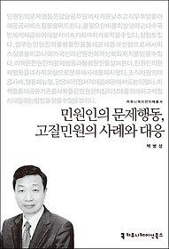 """<font title=""""민원인의 문제행동, 고질민원의 사례와 대응"""">민원인의 문제행동, 고질민원의 사례와 ...</font>"""