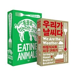 "<font title=""우리가 날씨다 + 동물을 먹는다는 것에 대하여 세트"">우리가 날씨다 + 동물을 먹는다는 것에 대...</font>"