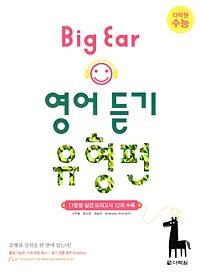 """<font title=""""다락원 수능 Big Ear 영어 듣기 유형편 (2017년용)"""">다락원 수능 Big Ear 영어 듣기 유형편 (20...</font>"""