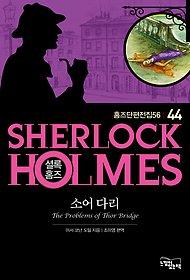 셜록홈즈44-소어 다리 (홈즈단편전집56)