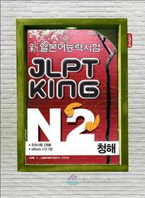 JLPT KING N2 - 청해