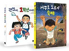 토닥토닥 자신감 동화 2권 세트