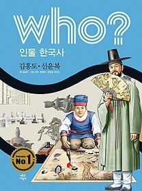 who? 인물 한국사 김홍도 신윤복