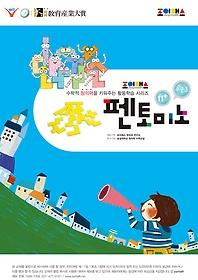 조이매스 펜토미노 수준3 (워크북)