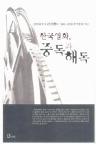 한국영화, 중독과 해독