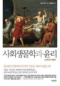 사회생물학과 윤리