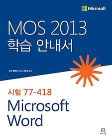 "<font title=""MOS 2013 학습 안내서 Microsoft Word (2015)"">MOS 2013 학습 안내서 Microsoft Word (201...</font>"