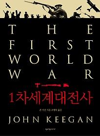 1차세계대전사