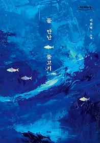 물 만난 물고기 (큰글자도서)