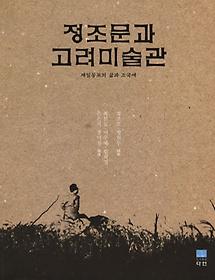 정조문과 고려미술관 : 재일동포의 삶과 조국애