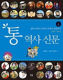 통 역사 신문 4 - 근대