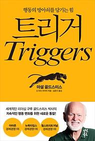 트리거 :행동의 방아쇠를 당기는 힘