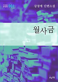 "<font title=""월사금 (강경애 단편소설 다시읽는 한국문학 001)"">월사금 (강경애 단편소설 다시읽는 한국...</font>"