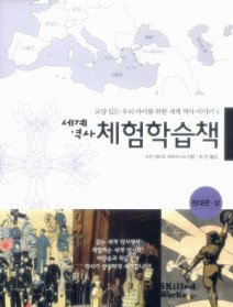 세계 역사 체험학습책 4 - 현대편 (상)