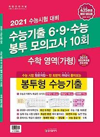 """<font title=""""리얼 오리지널 수능기출 6 9 수능 봉투 모의고사 10회 수학 가형 (2020)"""">리얼 오리지널 수능기출 6 9 수능 봉투 모...</font>"""