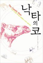 "<font title=""낙타의 코 - 인간의 상상을 뛰어넘는 동물들의 신비한 생존전략!"">낙타의 코 - 인간의 상상을 뛰어넘는 동물...</font>"
