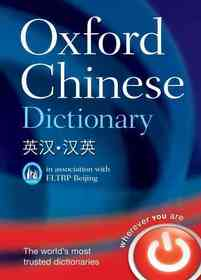 Oxford Chinese Dictionary (Hardcover)