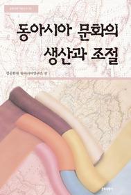 동아시아 문화의 생산과 조절