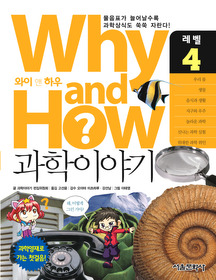 Why and How 과학이야기 - 레벨 4