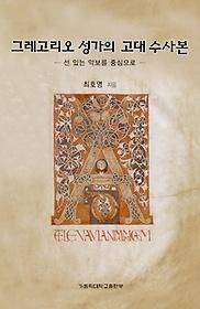 그레고리오 성가의 고대 수사본