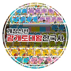 [2016년정품새책등록] 한국헤르만헤세 개정신판광개토대왕이야기한국사 (전 72권)
