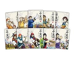 만화 수호지 1~10권 세트