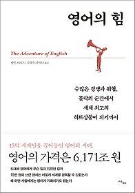 영어의 힘