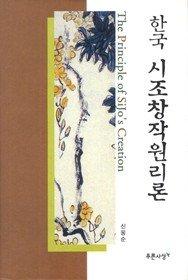 한국 시조창작원리론