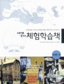 세계 역사 체험학습책 5 - 현대편 (하)