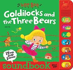 """<font title=""""금발 머리 소녀와 곰세마리 사운드북 (영어)"""">금발 머리 소녀와 곰세마리 사운드북 (영어...</font>"""
