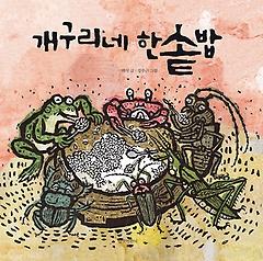 개구리네 한솥밥 (빅북)