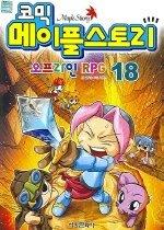 (코믹) 메이플스토리 = Maple story. 18 : 오프라인 RPG