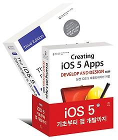 iOS 5 기초부터 앱 개발까지 세트