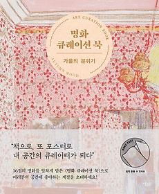 명화 큐레이션 북 - 가을의 분위기