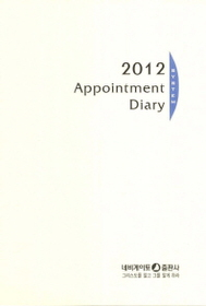 2012 Appointment Diary - 20공