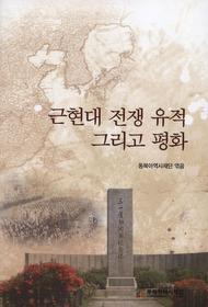 근현대 전쟁 유적 그리고 평화