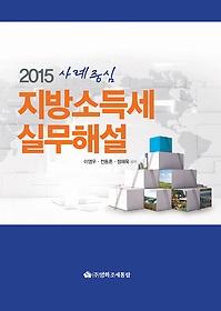 2015 사례중심 지방소득세 실무해설