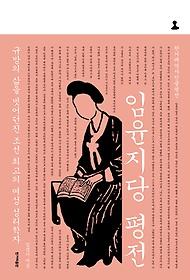 임윤지당 평전  : 규방의 삶을 벗어던진 조선 최고의 여성 성리학자