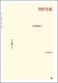 조야첨재 2 (큰글씨책)