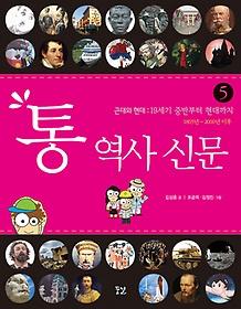 통 역사 신문 5 - 근대와 현대