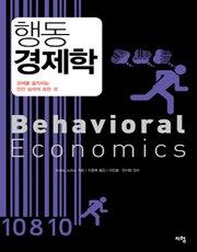 행동 경제학 - 경제를 움직이는 인간 심리의 모든 것