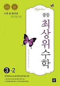 [한정판매]최상위 수학 중 3-2 (2017년용)