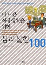 (더 나은 직장생활을 위한)심리실험 100