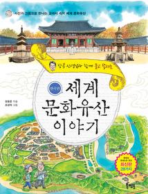 세계문화유산 이야기 - 한국편