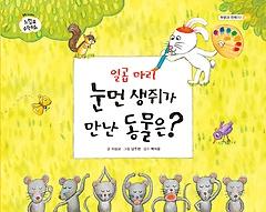 일곱 마리 눈먼 생쥐가 만난 동물은?