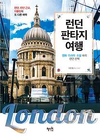 런던 판타지 여행 :영화·드라마·소설 속의 런던산책 =London fantasy tour