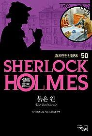 셜록홈즈50-붉은 원 (홈즈단편전집56)