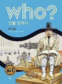 who? 인물 한국사 박지원